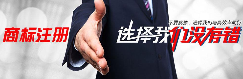 贵州商标注册代理价格优惠