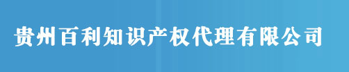 贵阳商标注册代理_贵州商标注册公司